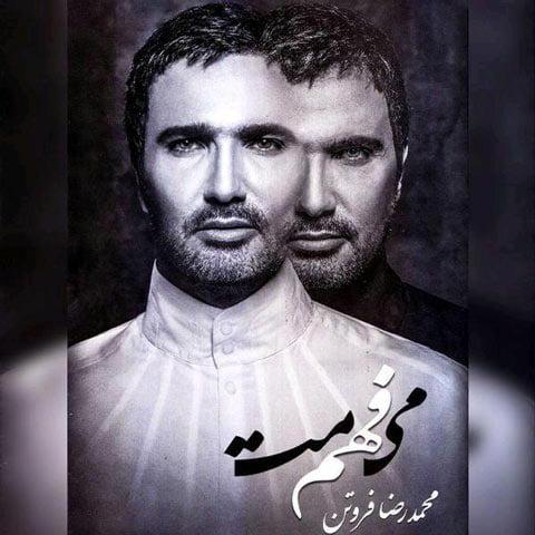دانلود آلبوم محمدرضا فروتن به نام میفهممت