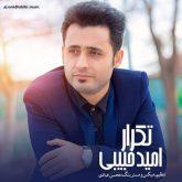 دانلود آلبوم امید حبیبی تکرار