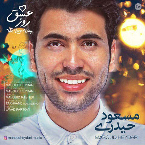 دانلود آهنگ مسعود حیدری روز عشق