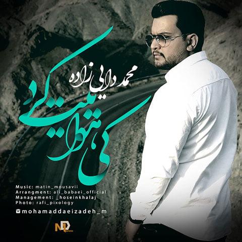 دانلود آهنگ محمد دایی زاده به نام کی هواییت کرد