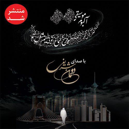 دانلود آهنگ دومان شریفی به نام حوض نقاشی