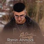 دانلود آهنگ رامین احمدی به نام دوست دارم -