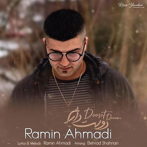 دانلود آهنگ رامین احمدی به نام دوست دارم