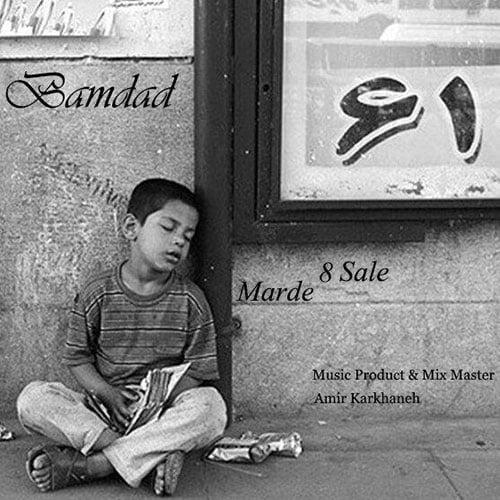 دانلود آهنگ بامداد به نام مرد ۸ ساله