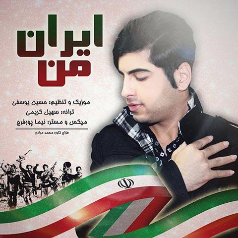دانلود آهنگ حسین یوسفی به نام ایران من