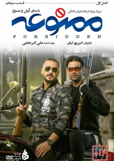 دانلود سریال ایرانی ممنوعه قسمت سیزدهم