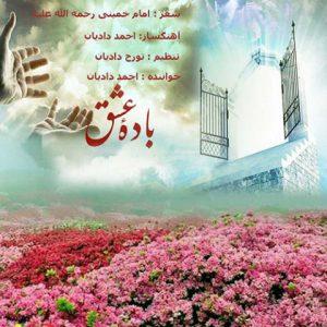 احمد دادیان