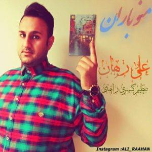 علی رهان