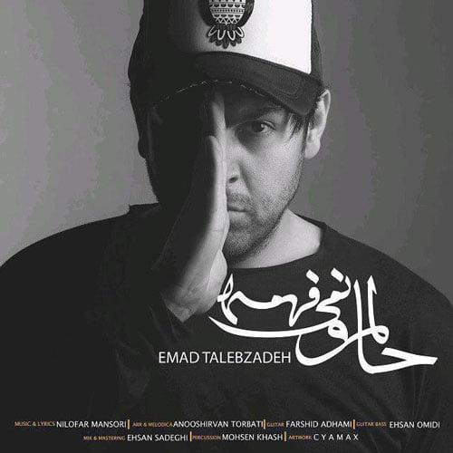 موزیک ویدیو عماد طالب زاده به نام حالمو نمیفهمه