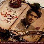 دانلود آهنگ محمد معتمدی به نام پاییز