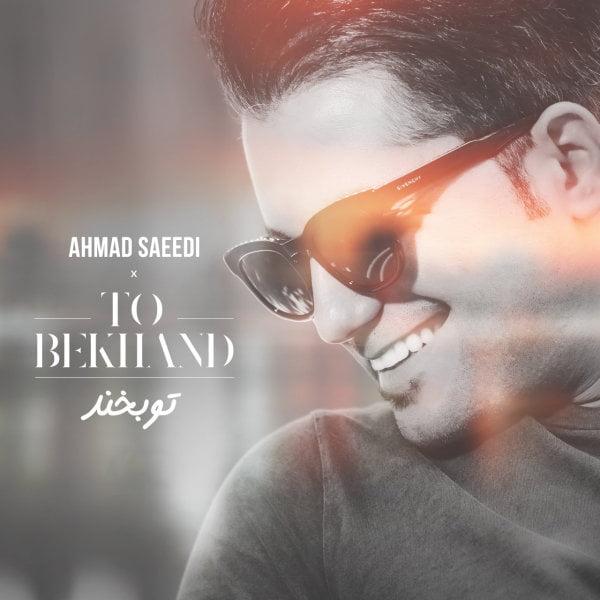 دانلود آهنگ احمد سعیدی به نام تو بخند