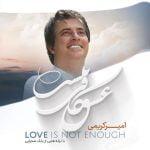 دانلود آلبوم امیر کریمی به نام عشق کافی نیست