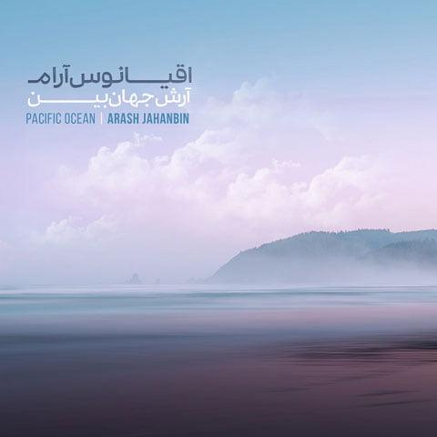 دانلود آلبوم آرش جهان بین به نام اقیانوس آرام