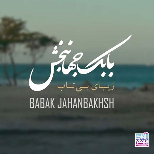 موزیک ویدیو بابک جهانبخش به نام زیبای بی تاب