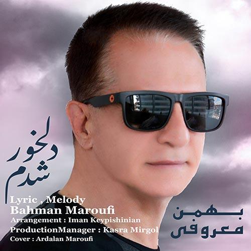دانلود آهنگ بهمن معروفی به نام دلخور شدم