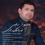 دانلود آهنگ محمود رجبی به نام خدانگهدار -
