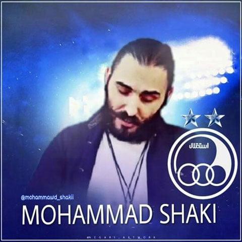 دانلود آهنگ محمد شاکی به نام عشق سه حرفی