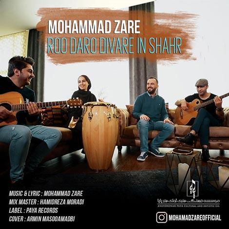 موزیک ویدیو محمد زارع رو درو دیوار این شهر