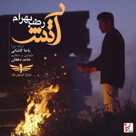 موزیک ویدیو رضا بهرام به نام آتش