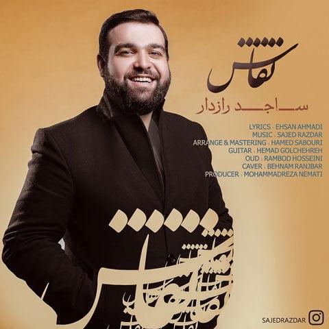 دانلود آهنگ ساجد رازدار به نام نقاش