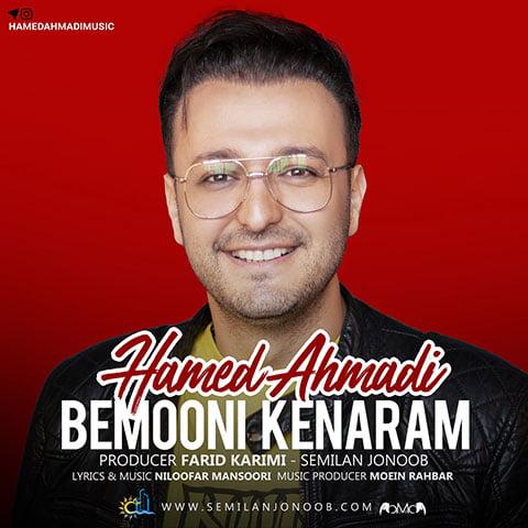 دانلود آهنگ حامد احمدی به نام بمونی کنارم