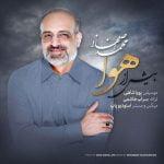 دانلود آهنگ محمد اصفهانی به نام بیش از هوا