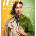 دانلود سریال ایرانی سالهای دور از خانه قسمت اول