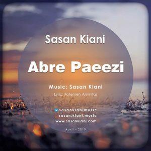ساسان کیانی