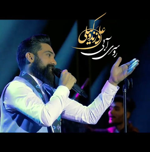 دانلود موزیک ویدئو علی زند وکیلی روسری آبی (اجرای زنده)