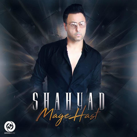 آهنگ شهیاد مگه هست Shahyad Mage Hast
