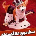 دانلود انیمیشن سگ مورد علاقه ملکه