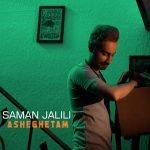 دانلود موزیک ویدیو سامان جلیلی عاشقتم