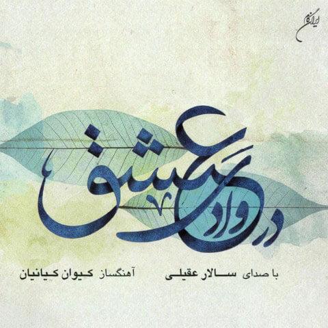 دانلود آلبوم سالار عقیلی در وادی عشق