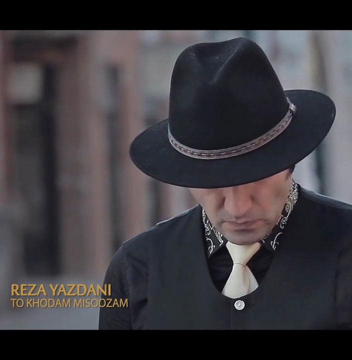 دانلود موزیک ویدیو رضا یزدانی تو خودم میسوزم