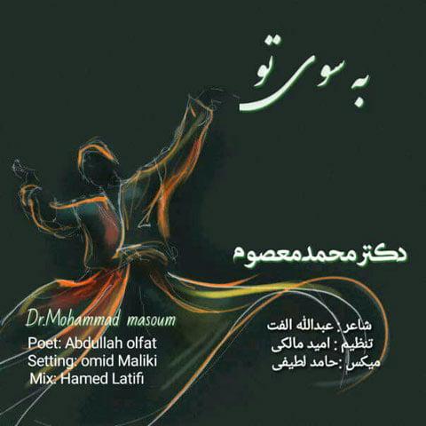 دانلود آهنگ دکتر محمد معصوم به سوی تو