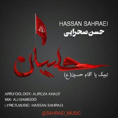 دانلود آهنگ حسن صحرایی لبیک یا آقام حسین