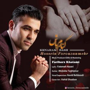 حسین فروزان مهر