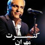 دانلود کنسرت مهران مدیری در برج میلاد تهران -