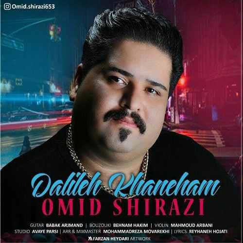 دانلود آهنگ امید شیرازی دلیل خنده هام