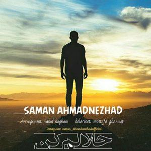 سامان احمد نژاد