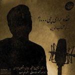 دانلود آهنگ شهاب الدین خنده برای چی