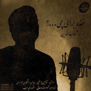 شهاب الدین