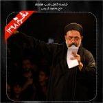 دانلود مداحی محمود کریمی شب هفتم محرم ۹۸