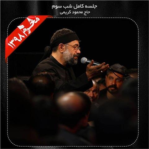 دانلود مداحی محمود کریمی به نام شب سوم محرم ۹۸