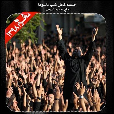 دانلود مداحی محمود کریمی شب تاسوعا ۹۸