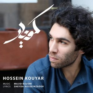 حسین کویار