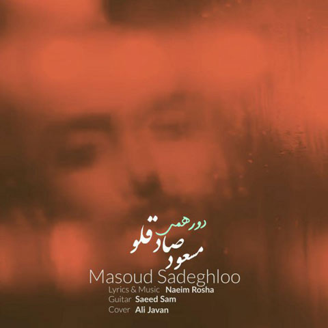 Masoud-Sadeghloo-Dorehami