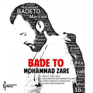 محمد زارع