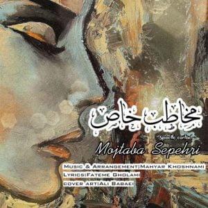 مجتبی سپهری