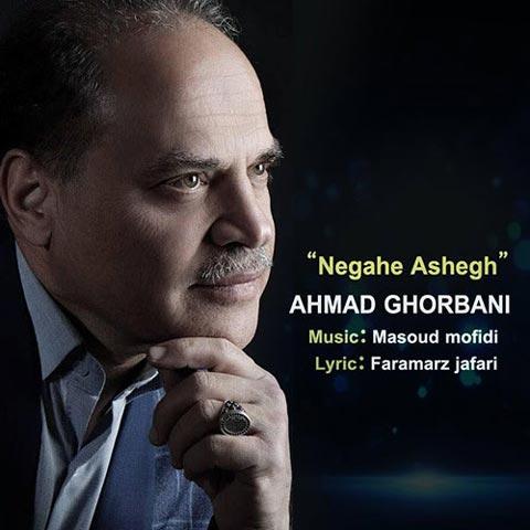 دانلود آهنگ احمد قربانی نگاه عاشق